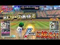 【ファミスタ最新作】BCリーグ選抜でNPB球団を倒せ!【Switch】