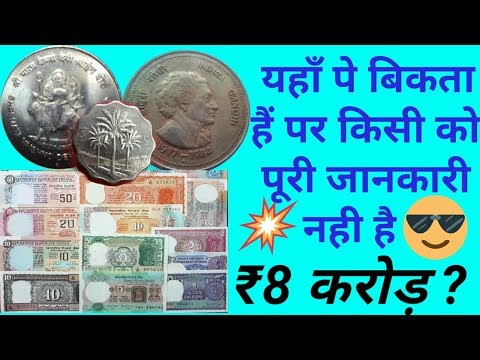 How to buy currency notes -