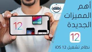 أهم المميزات الجديدة في نظام iOS 12 - اَيفون