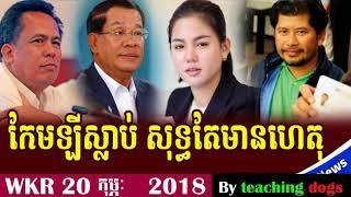 Cambodia News 2018 Wkr Khmer Radio 2018 Cambodia Hot News Evening On Tuesday 20 Feb 2018