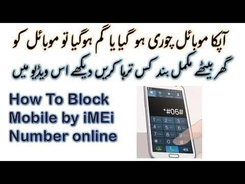How To Block Mobile Phone by imei Number online | Urdu - Hindi