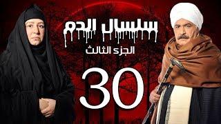 Selsal El Dam Part 3 Eps    30   مسلسل سلسال الدم الجزء الثالث الحلقة
