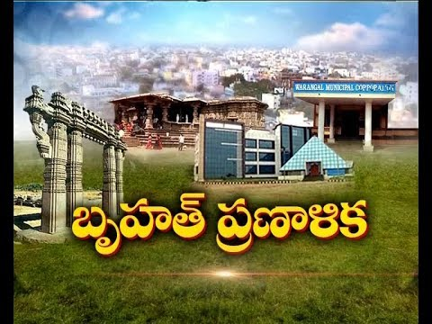 Master Plan for Warangal Tri City Is Ready | Mainly Due to Gritty Leader KTR | Idi Sangathi