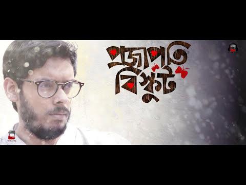 Tomake Bujhina Priyo | Bengali Songs 2017 | Projapoti Biskut Songs | Bengali Movie 2017
