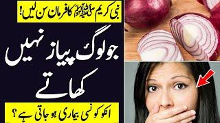 Onion Benefits in Islam | Farman e Nabvi about Onion Benefits | Pyaz Ky Faidy for man