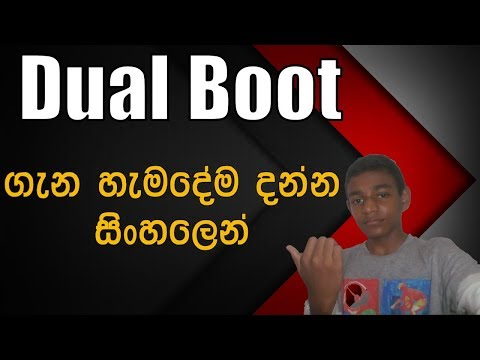 All about Dual Boot - Sinhala