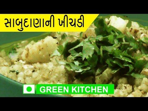 Sabudana khichdi-sago vrat recipe in Gujarati-saboo dana-farali recipe સાબુદાણા ની ફરાળી ખીચડી