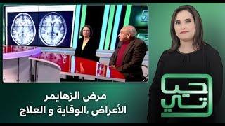 برنامج حياتي: مرض الزهايمر :الأعراض ،الوقاية و العلاج (حلقة كاملة)