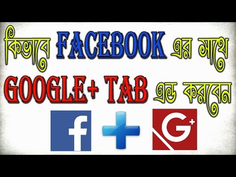 How to Link Google Plus on Facebook Page | Google Plus Tab For Facebook page
