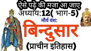 Download बिन्दुसार का इतिहास एवं उनका जीवन परिचय - मौर्य साम्राज्य ( Bindudara) | History of Bindusara | Video