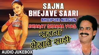 SAJNA BHEJAVE SAARI | BHOJPURI LOKGEET AUDIO SONGS JUKEBOX | SINGER - BHARAT SHARMA VYAS |