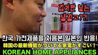 SUB)한국 가전제품을 처음본 일본인 반응!(김치만 넣는 냉장고가 있다고??) KOREAN HOME APPLIANCES [SAMSUNG&LG] 韓国の最新機能がついてる家電がすごい!