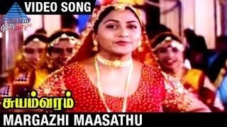Suyamvaram Tamil Movie Songs   Margazhi Maasathu Video Song   Sathyaraj   Khushboo   Deva