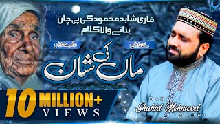 New Heart Touching Kalam 2021 | Maa Di Shan | Qari Shahid Mehmood Qadri