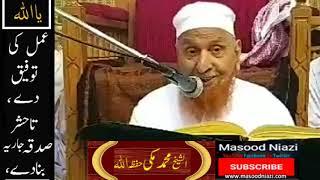 Sheikh Mohammad Makki sb/ قرآن کی روشنی میں کرامات اولیاء کرام ،عورت کی مکاری / درس حرم بیت اللہ