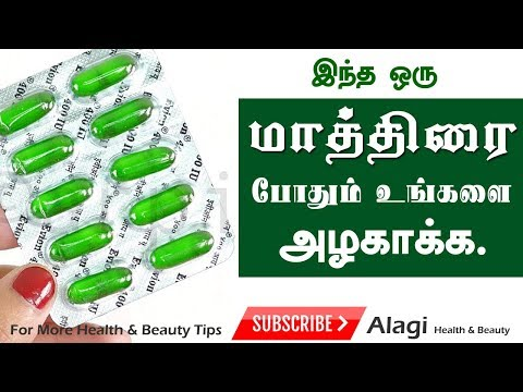 Benefits of Vitamin E capsule in Tamil | For Face,Hair & Skin in Tamil | Tamil Beauty Tips