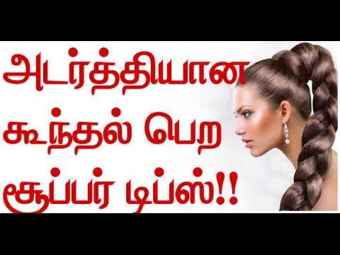 Home Remedies to Grow Thick Hair Naturally - Beauty Tips in Tamil
