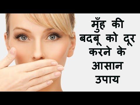 मुँह की दुर्गन्ध कैसे दूर करे How To Get Rid Of Bad Breath Best Home Remedies