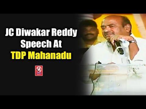 JC Diwakar Reddy Speech At TDP Mahanadu 2018, Criticizes CM Chandrababu Naidu | V6 News