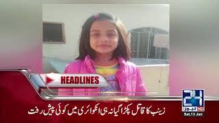 News Headlines   2:00 PM   13 January 2018   24 News HD