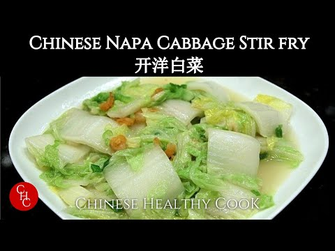 How to make Chinese Napa Cabbage with Dried Shrimp Stir Fry 开洋白菜