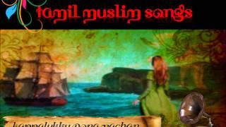 Kappalukku Pona Machan | Tamil Muslim Folk Song | A. R. Sheikh Mohammed  & Jayabharathi