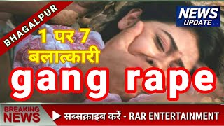 भागलपुर कांड।गैंग रेप।Ek Nari Sat Balatkari। 1 per 7।Multistar Rani Choudhary।movie।bihar express