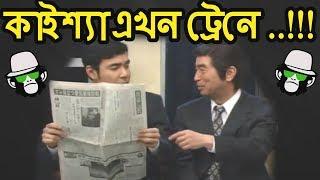TRAIN FUNNY VIDEO | BANGLA FUNNY DUBBING 2018