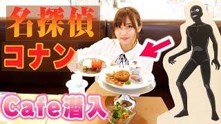 Download 【名探偵コナンカフェ】潜入&食レポ!~紺青の拳記念~ Video