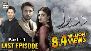 Do Bol | Last Episode | Part 1 | 5th May 2019 | ARY Digital  [Subtitle Eng]