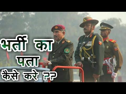 How to find vacancy in Armed forces..
