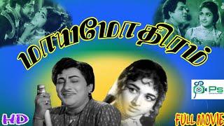 மாய மோதிரம் ||Maya Mothiram || B ViittalacharyaIn- Kantharav, Magic Tamil Super Hit Full H D Movie