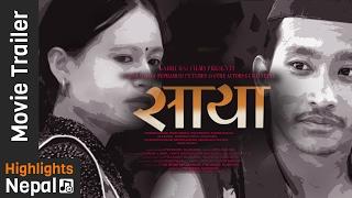 SAAYA - New Nepali Movie Second Trailer 2017 Ft. Promish Gurung, Tina Shrestha, Umesh Tamang