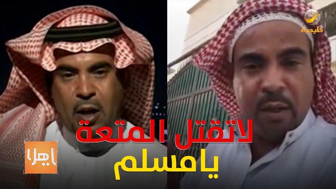 """"""" لاتقتل المتعة """" ذيب العتيبي يلهم السعوديين بحكمته"""