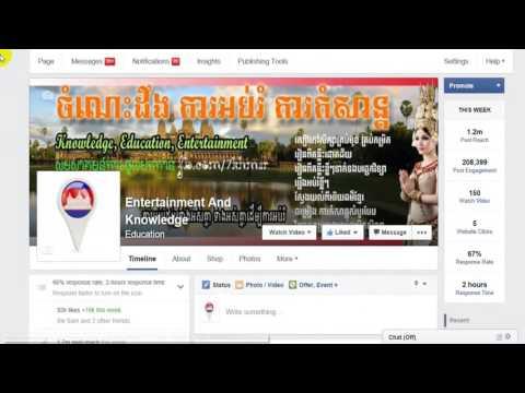 របៀបបង្កើត admin facebook page  how to create admin page in facebook