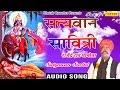 Download  कथा सत्यवान सावित्री - Katha Satyawan Savitri - राजेंद्र राव धानोता - राजस्थानी कथा MP3,3GP,MP4