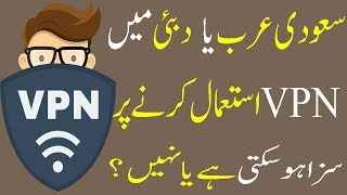 Saudi Arabia latest news   Use of  VPN in Saudi Arab And UAE    Jumbo TV