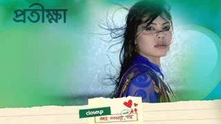 Manena Mon - Audio Song From Protikkha  Closeup Ka