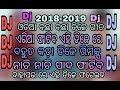 Odia New Non-stop DJ Song l Ollywood Non-stop DJ Song l odia new movie DJ l 2018-2019 Odia new Dj Mp3