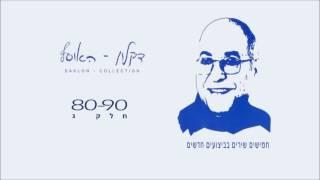 דקלון - שיר מלב בוקע