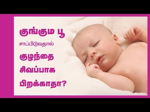Does taking saffron during pregnancy makes the baby fair - Tamil tips for pregnancy - Prepare