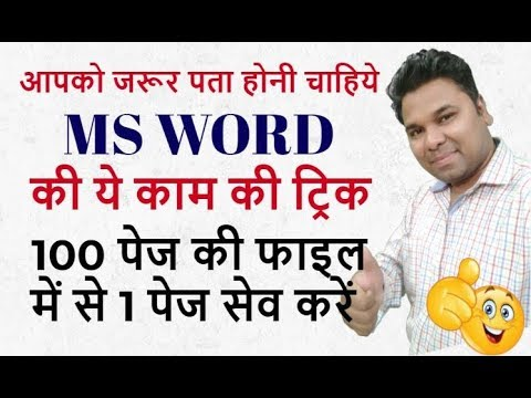 Everyone Should Know - Split a Word Document - Save Separate Pages in Word (Hindi) 👈