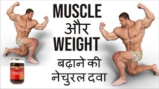 Muscle, Strength और Weight Gain की natural दवा - Ashwagandhadi Lehya | Best weight gain medicine