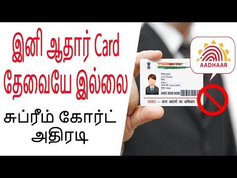 இனி Aadhaar Card தேவையே இல்லை! Supreme Court அதிரடி🔥 உண்மை என்ன??
