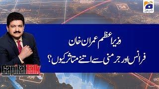 Capital Talk | Hamid Mir | 22nd January 2020