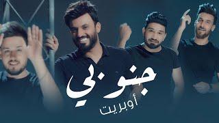 اوبريت جنوبي  - علي الدلفي و محمد الحلفي و كرار الصغير و لؤي البغدادي ( حصريآ ) | 2019