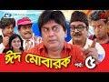 Eid Mubarak | Episode 05 | Bangla Comedy Natok | Zahid Hasan | Aliraaz | Nisha | Lina Ahmed