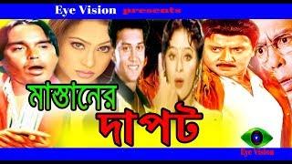 Mastaner Dapot - মাস্তানের দাপট l Bangla Movie l Shakil Khan l Popy l Rubel l Humayun Faridi