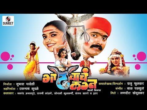 Balumama Katha | Marathi Movie | Marathi Chitrapat | Sumeet