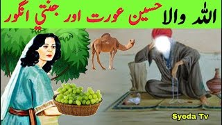 Allah Wala Jannati Angoor aur Haseen Aurat || Allah saint And Grapes Of Jannat || Beautifull Woman